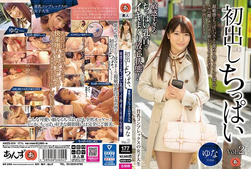 初出しちっぱい Vol.2 貧乳コンプレックスの女子大生 敏感すぎるちっぱい乳首でイキまくり放心状態! ゆな パッケージ写真