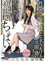 初出しちっぱい Vol.4 アイドル級美少女カフェ店員 性感帯の乳首をヒネりあげるとメス顔で感じまくり! しずか ダウンロード