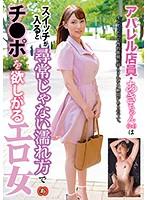 アパレル店員・あきちゃん(24)はスイッチが入ると尋常じゃない濡れ方でチ○ポを欲しがるエロ女 ダウンロード