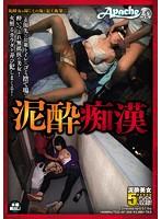 泥酔痴漢(AP-359) ダウンロード