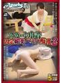 スカート巾着 固定媚薬バイブ痴●2(ap00391)