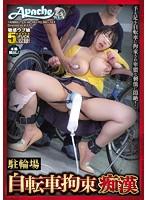 駐輪場 自転車拘束痴漢