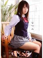 スゴ〜く!制服の似合う素敵な娘 なつみ ダウンロード