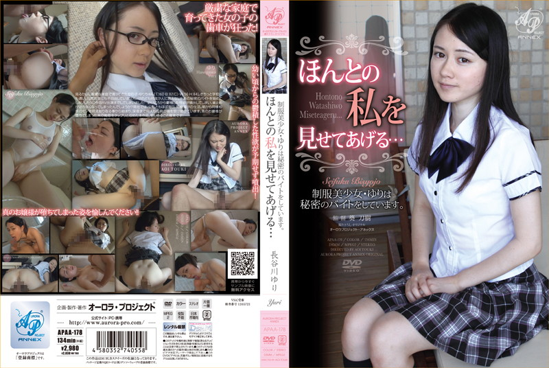 ほんとの私を見せてあげる…制服美少女・ゆりは秘密のバイトをしています。 長谷川ゆり