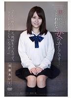 「おとなしそうに見えて、実はわたし、ことわれない女の子なんです…」 須藤あいく ダウンロード