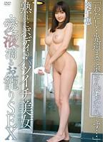 熟れたボディのバツイチ美女 葵千恵