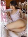 美脚で美尻の女子大生・遥花 お尻をくいっと持ち上げて、後ろから突かれるのが好きです…。 月島遥花