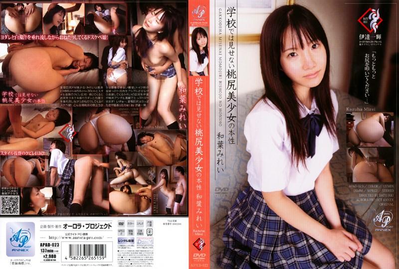 (apad00023)[APAD-023] 学校では見せない桃尻美少女の本性 和葉みれい ダウンロード