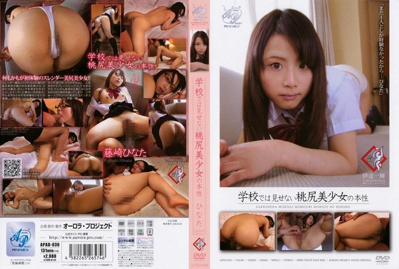 (apad00030)[APAD-030] 学校では見せない桃尻美少女の本性 ひなた ダウンロード