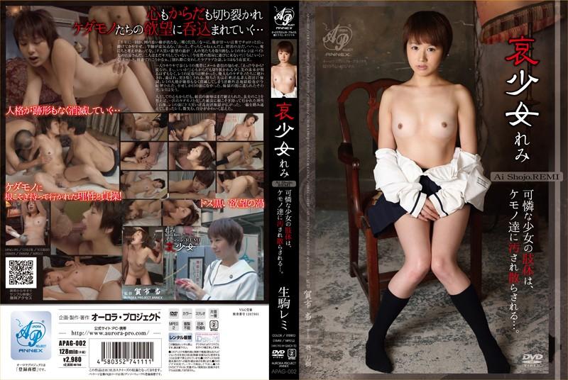 APAG-002 哀少女れみ 可憐な少女の肢体は、ケモノ達に汚され散らされる…。 生駒レミ