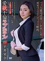 愛欲不倫ラブホテル マゾ人妻司法書士が絶倫ヒモ男に責めつくされたセックス動画 平井栞奈