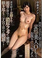 肉欲にまみれた愛人志望の変態美人OL(8頭身高身長モデル系美女)とお籠り濃厚セックス 中条カノン