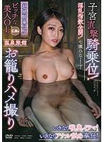 【超絶騎乗位!】ビッチな美人OL(広島系)と温泉旅館お籠りハメ撮り 七瀬ひな