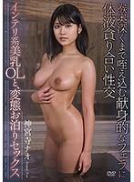 インテリ系美乳OLと、変態お泊りセックス 神宮寺ナオ