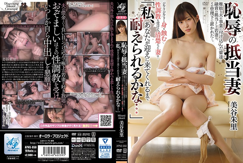 "APNS-050 Disgraced Mortgaged Wife ""Can I Endure Until You Come For Me...?"" Juri Mitani"