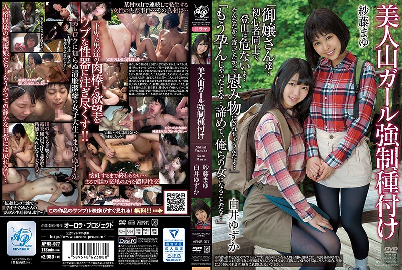 APNS-077 A Beautiful Mountain Girl Gets Forced Into Impregnation Sex Mayu Sato Yuzuka Shirai