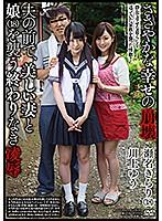 apns00084[APNS-084]ささやかな幸せの崩壊 夫の前で、美しい妻と娘(18)を襲う終わりなき凌辱 瀬名きらり 川上ゆう