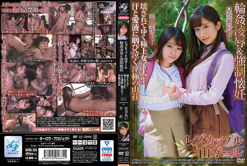 APNS-129 Lesbian Couple. Hikers Get G*******ged, T*****ed And Forcibly Impregnated. Fine College Girls Are Destroyed. Sweat, Love Juices And Wailing In The Mountain Lodge. Ai Hoshino, Hana Taira