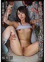私は飯場の性処理人妻肉便器 夫の為に、今日も汗臭い男達の精液で汚される... 桜井萌
