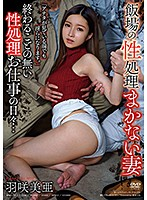 飯場の性処理まかない妻 羽咲美亜 ダウンロード