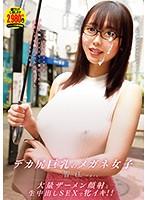 デカ尻巨乳のメガネ女子 大量ザーメン顔射と生中出しSEXで牝イキ!! 智江 ダウンロード