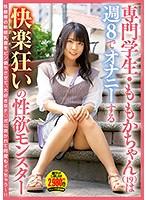 専門学生・ももかちゃん(19)は週8でオナニーする快楽狂いの性欲モンスター ダウンロード