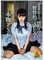 清楚系の短大生・ほなみちゃん(20)は野性的なSEXをする本物ドS女子
