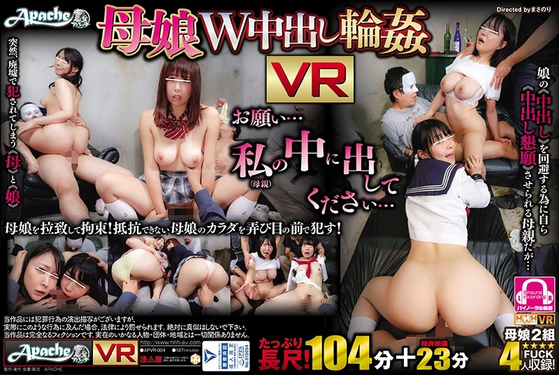 APVR-004 【VR】 VRLong Mother-Daughter W Cream Pissing Gangbang VR