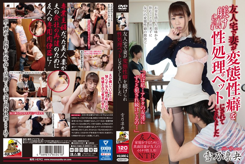 AQSH-041 My Wife Was Disciplined With Perverted Sex And Turned Into A Cum Bucket Pet At My Friend's House Rio Yukino