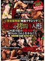 完全保存版!残酷クラシック 地獄の拷問生人形 回避不能の鬼畜拘束で嬲りものにされる美少女たち INFERNO BABE ULTRA FILM(aran00011)