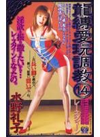 龍縛愛玩調教14 レースクィーン ダウンロード