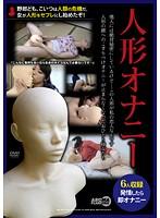 人形オナニー 性欲過多な女の自慰行為…。パートナーはゴムの人形だった。 ダウンロード