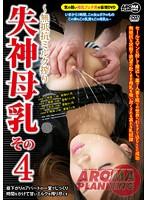 失神母乳 その4 〜..