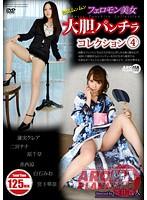 色気ムンムン フェロモン美女 大胆パンチラコレクション 4 ダウンロード