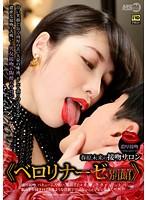 arm00528[ARM-528]春原未来の接吻サロン《ベロリナーゼ別館》