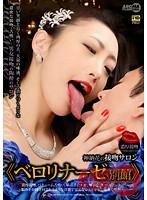 神納花の接吻サロン《ベロリナーゼ別…