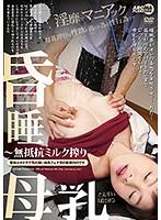 昏睡母乳 〜無抵抗ミルク搾り