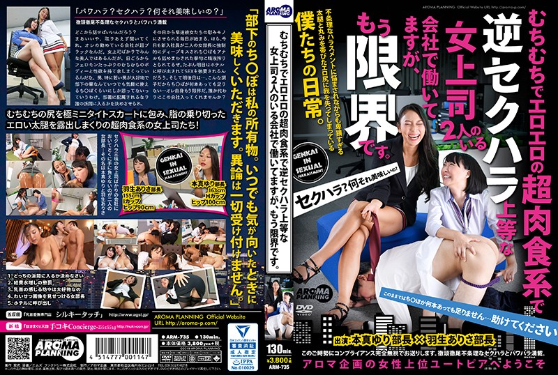 ARM-735 Voluptuous, Sexy And Sexually Aggressive Women Sexually Harass Men. I Work For 2 Very Fine Female Bosses, But I Can't Take It Anymore. Yuri Honma Arisa Hanyu
