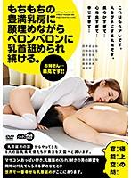 arm00891[ARM-891]もちもちの豊満乳房に顔埋めながらベロンベロンに乳首舐められ続ける。
