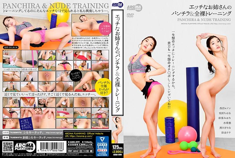 エッチなお姉さんのパンチラ&全裸トレーニング