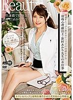 唾液をたっぷり飲ませてココロの治療をする接吻心理療法士・新村あかり先生のお仕事 ダウンロード