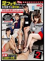 職場で足フェチがバレてしまい女性部下の脚奴●として何度も射精させられる Vol.2