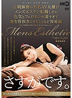 When This Famous Adult Video Actress With Tons Of Experience Decided To Start Working At A Men's Massage Parlor, She Was So Sexy And Her Pheromones So Powerful That The Story Was That She Could Easily Suck The Life Out Of Her Customers Download