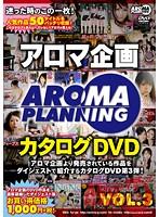 アロマ企画 カタログDVD VOL.3 ダウンロード
