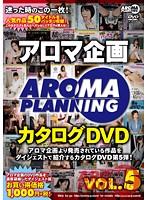 アロマ企画 カタログDVD VOL.5 ダウンロード