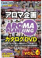 アロマ企画 カタログDVD VOL.6 ダウンロード