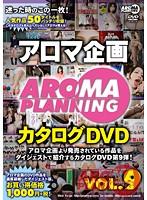 アロマ企画 カタログDVD VOL.9 ダウンロード