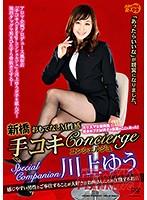 新橋・おもてなしM性感 手コキConcierge-コンシェルジュ Special Companion/川上ゆう ダウンロード