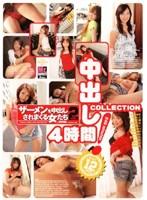 中出しCOLLECTION4時間 Vol.2 ダウンロード