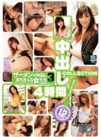 中出しCOLLECTION4時間 Vol.3 ダウンロード